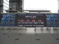 WPC EXPO 2005