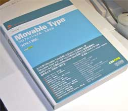 「Movable Type プロフェッショナル・スタイル」