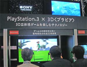 SONY PlayStaion 3 × 3Dブラビア